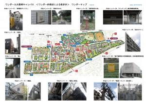 九大箱崎ワンダーマップ1