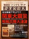 """""""同潤会""""について調べてみました。(「Re1920記憶」in福岡に便乗)"""