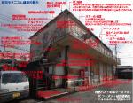 近代建築の見所-01:長崎県松浦市-01:「西肥バス・松浦ターミナル」
