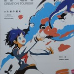 『n次創作観光』 著:岡本健さん NPO法人北海道冒険芸術出版