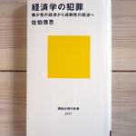 「経済学の犯罪」 著者:佐伯啓思さん 講談社現代新書