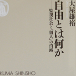 『自由とは何か』 監視社会と「個人」の消滅 著者:大屋雄裕さん ちくま新書