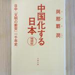 「中国化する日本」増補版  著者:與那覇 潤さん <文春文庫>