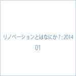 ■ 「リノベーションとはなにか? : 2014」- 01