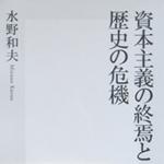 「資本主義の終焉と歴史の危機」著者:水野 和夫 さん <集英社新書>
