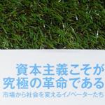 「資本主義こそが究極の革命である」  編著:宇野 常寛さん  角川書店