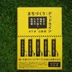 「まちづくり デッドライン」:木下 斉  (著), 広瀬 郁 (著), 日経BP社