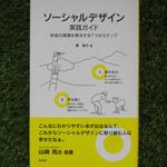 「ソーシャルデザイン実績ガイド」:筧裕介さん著:英治出版